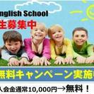 入会金無料キャンペーン