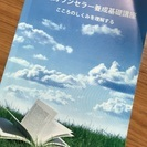 春日井2期「心理カウンセリング力養成基礎講座」