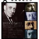 【当日券あり】 4/15(土) ツリーオブミュージック コンサート...