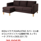 IKEAのL字ソファー(再出品)