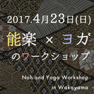 「能楽×ヨガのワークショップ」Noh & Yoga Worksho...