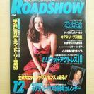 ROADSHOW ロードショー 集英社 キャサリン⚫ゼタ=ジョーン...