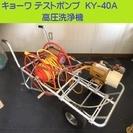 ★特価★送料無料★アルミ製台車付 テストポンプ 高圧洗浄機 コンプ...