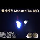 MONSTER FLux LED T10ポジション球 12V バイ...
