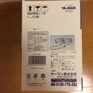【新品未使用】YA-MAN ヤーマン メタフリー EMS+温熱+振動ベルト MK-209 ダイエット 最終お値下 - 家電