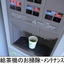 【女性活躍中!残業なし!】給茶機メンテナンス作業