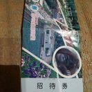 市川市動植物園 2名招待券
