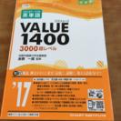 英単語帳 バリュー1400