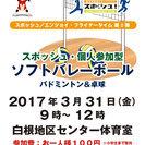 3月31日(金)9時~白根地区センター 個人参加ソフトバレーボール