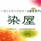 カラー専門店(正社員、パート)募集中!!