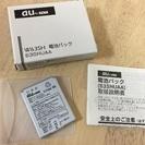 【取引中】《未使用》au ガラケー W63SH 電池パック 63S...