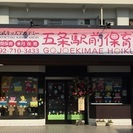 3月13日開園松武キッズアカデミー五条駅前保育園