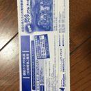 【追加割引】ハワイアンズ入場券4枚 今月末まで。