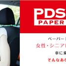 お仕事帰りに運転練習!関西のペーパードライバーさん集まれ!