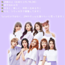 TWICE コピユニメンバー募集🍭