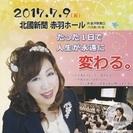 世界に一つだけの パワースポット講演会 in 金沢
