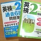 英検準2級テキスト 2冊セット CD3枚付き