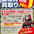 農機具、重機、建機、バイクなど買取致します。