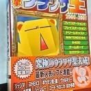 電撃ウラワザ王2000~2001 完全版