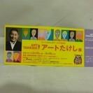 ・ アートたけし 長崎県美術館 入場券 3枚 ビートたけし