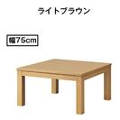 ローテーブル こたつ 75x75 新古品