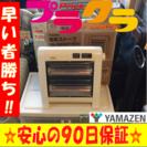 ☆冬物大処分セール実施中☆A1175 ユアサ 2013年製 電気ス...