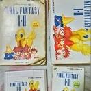 ファイナルファンタジーⅠ・Ⅱ