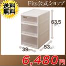 【新品未使用】3段収納 収納ケース Fits フィッツケースクロー...