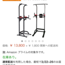 WASAI(ワサイ) ぶら下がり健康器 筋のばし 懸垂トレーニング...
