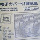 県内送料無料 20cm 格子カバー付き換気扇 新品未使用保管品