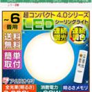 【3月27日迄】シーリング照明  6畳用  アイリスオーヤマ