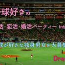 6/3(土)野球好きの恋活・婚活パーティーin仙台~社会人サークル...