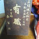 五月人形 兜 正絹織・木の枠のガラスケース付き