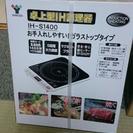 終了◆新品◆卓上型IH調理器