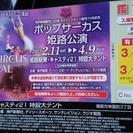 3月20日(明日)ポップサーカスに一緒に行ける人募集します。