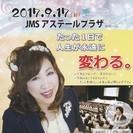 世界に一つだけの パワースポット講演会 in 広島
