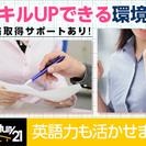 センチュリー21NISSHIN海外営業部では、東京にお住まいになる...