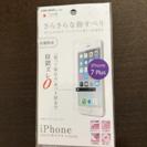 iPhone7プラス用フィルム 未使用、送料込み