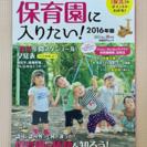 『保育園に入りたい!2016年版』(日経BPムック本)