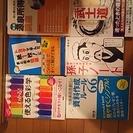 ★ビジネス書6冊
