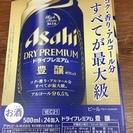 激安!アサヒ ビール ドライプレミアム豊醸ほうじょう 500ml×24缶