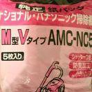 【新品未開封】パナソニック掃除機用 紙パックM型Vタイプ
