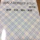 《高校入試》入試特訓テキスト
