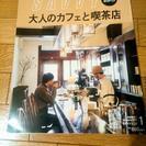 大人のカフェと喫茶店 大阪 京都 神戸