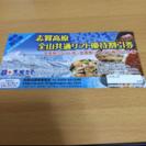 志賀高原スキー場 リフト券 割引券