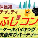 【富士宮】ふじコン ケーキバイキング友達作り・チャリティーパーティー