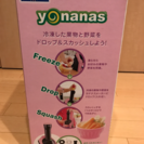 ヨナナス - 家電