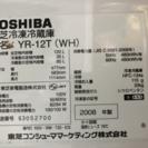 TOSHIBAのツードア冷蔵庫譲ります。