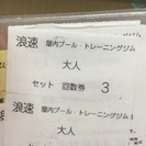 大阪市営プール 難波トレーニングジム利用券