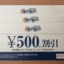 【半額】カラオケBANBAN☆500円割引券☆全店舗利用可